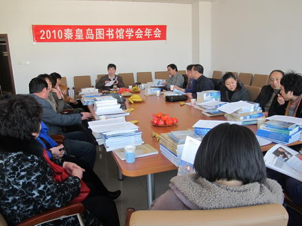 2010年秦皇岛市图书馆学会年会在市馆召开